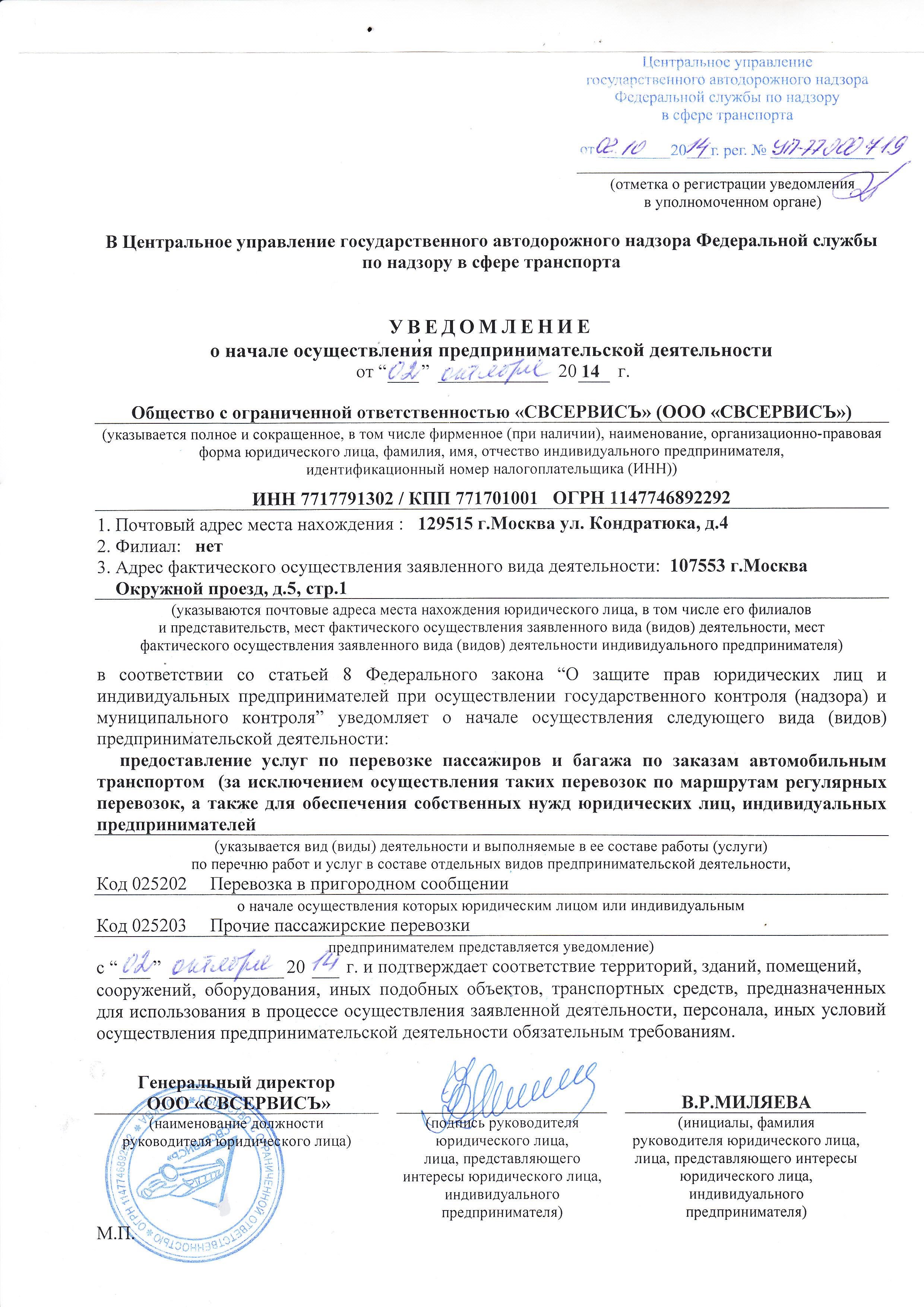 Енвд нижегородская область услуги по перевозке пассажиров и грузов автотранспортом Это похоже